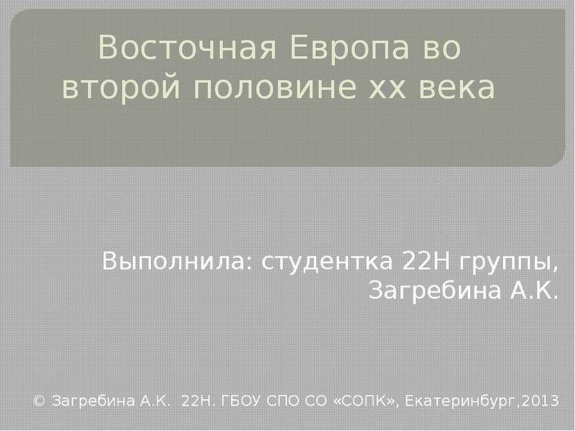 Восточная Европа во второй половине xx века Выполнила: студентка 22Н группы, ...