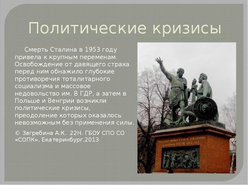 Политические кризисы Смерть Сталина в 1953 году привела к крупным переменам. ...