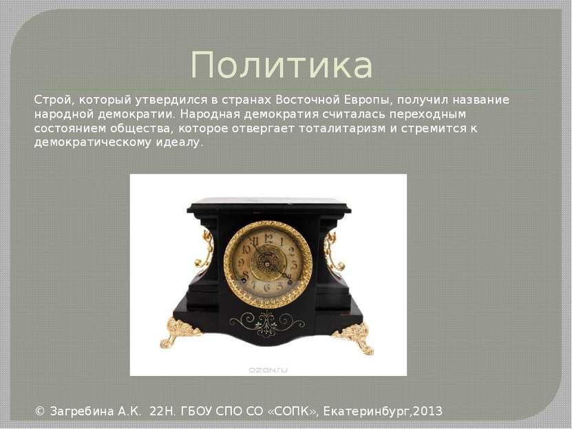 Политика Строй, который утвердился в странах Восточной Европы, получил назван...