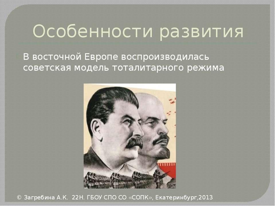 Особенности развития В восточной Европе воспроизводилась советская модель тот...