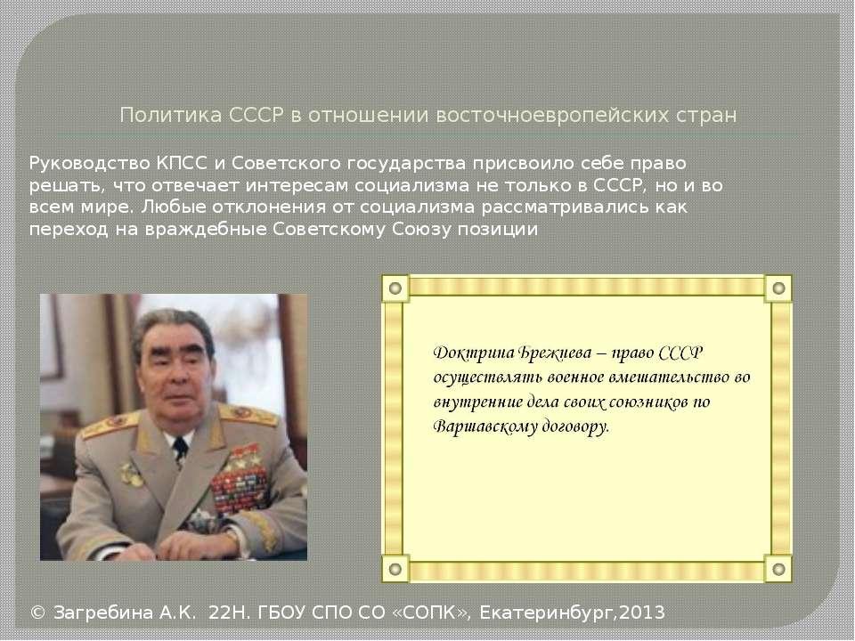 Политика СССР в отношении восточноевропейских стран Руководство КПСС и Советс...