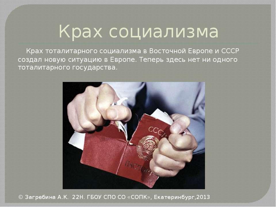 Крах социализма Крах тоталитарного социализма в Восточной Европе и СССР созда...