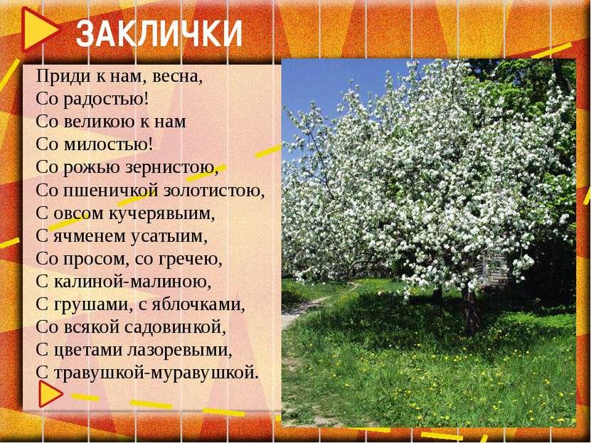 ЗАКЛИЧКИ Приди к нам, весна, Со радостью! Со великою к нам Со милостью! Со ро...