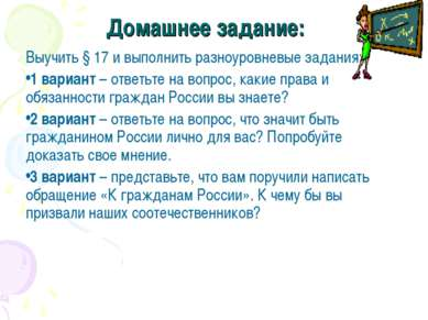Домашнее задание: Выучить § 17 и выполнить разноуровневые задания: 1 вариант ...