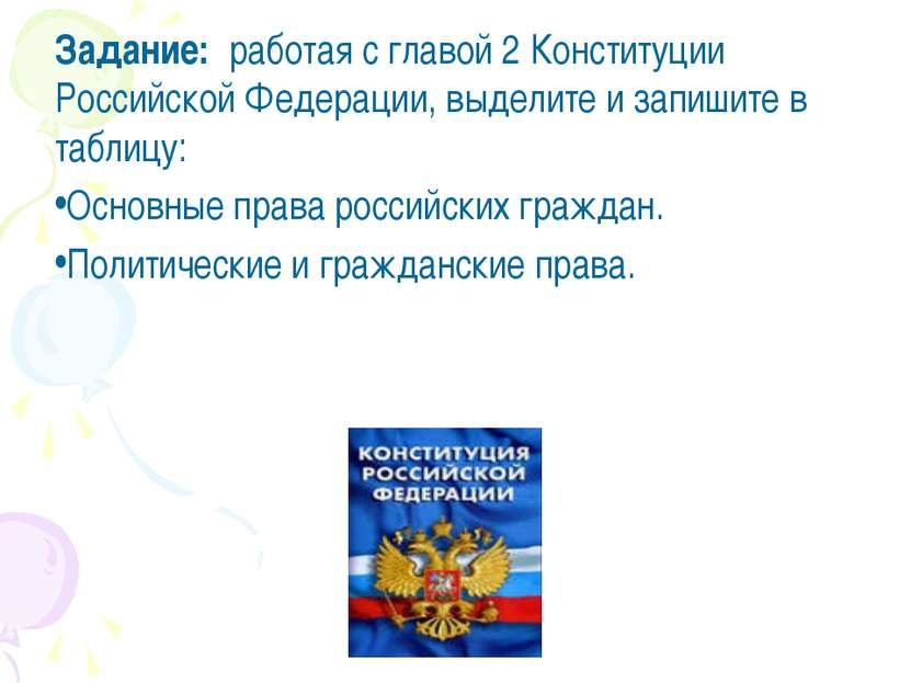 Задание: работая с главой 2 Конституции Российской Федерации, выделите и запи...