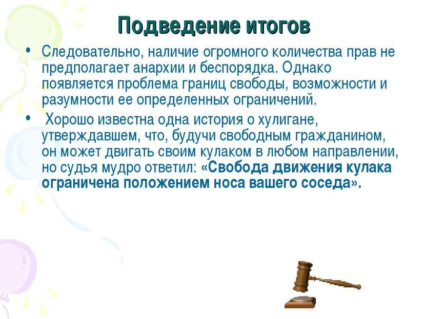 Подведение итогов Следовательно, наличие огромного количества прав не предпол...