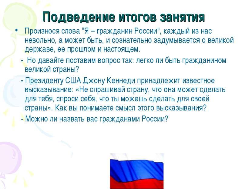"""Подведение итогов занятия Произнося слова """"Я – гражданин России"""", каждый из н..."""