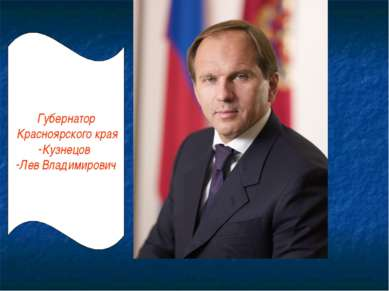 Губернатор Красноярского края Кузнецов Лев Владимирович