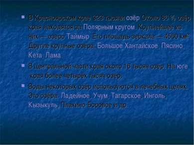 В Красноярском крае 323 тысячиозёрОколо 86% озёр края находятся заПолярны...