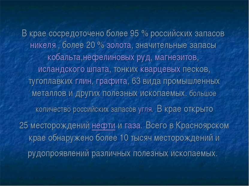 В крае сосредоточено более 95% российских запасовникеля, более 20%золота...