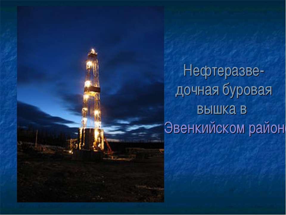 Нефтеразве-дочная буровая вышка вЭвенкийском районе