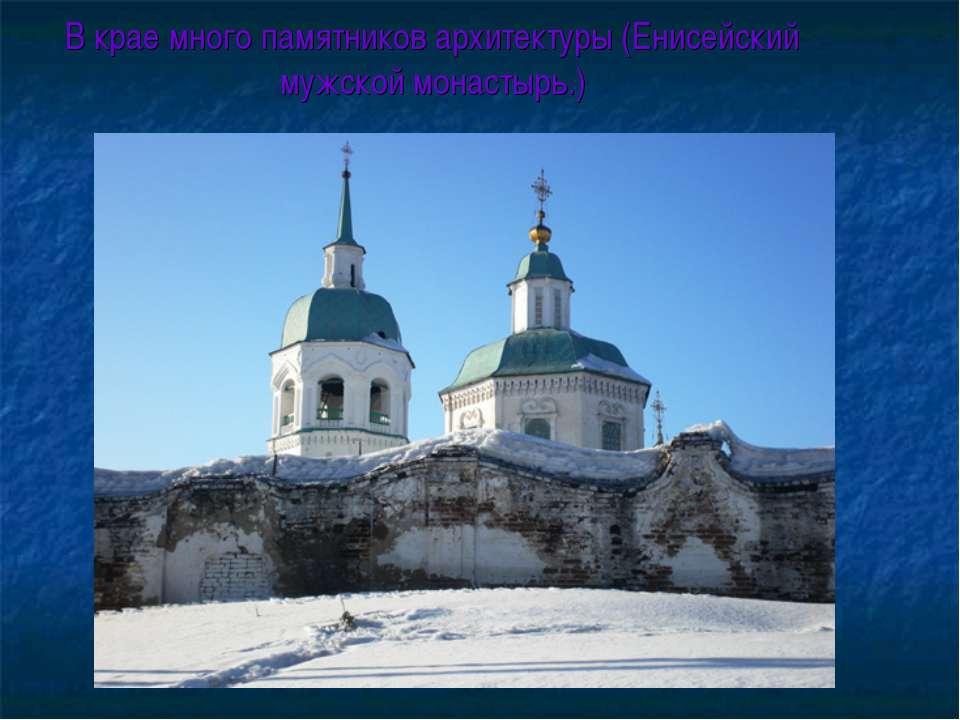 В крае много памятников архитектуры (Енисейский мужской монастырь.)