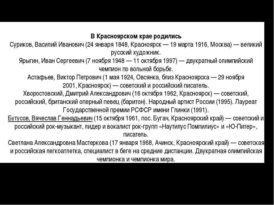 В Красноярском крае родились Суриков, Василий Иванович(24 января 1848, Красн...