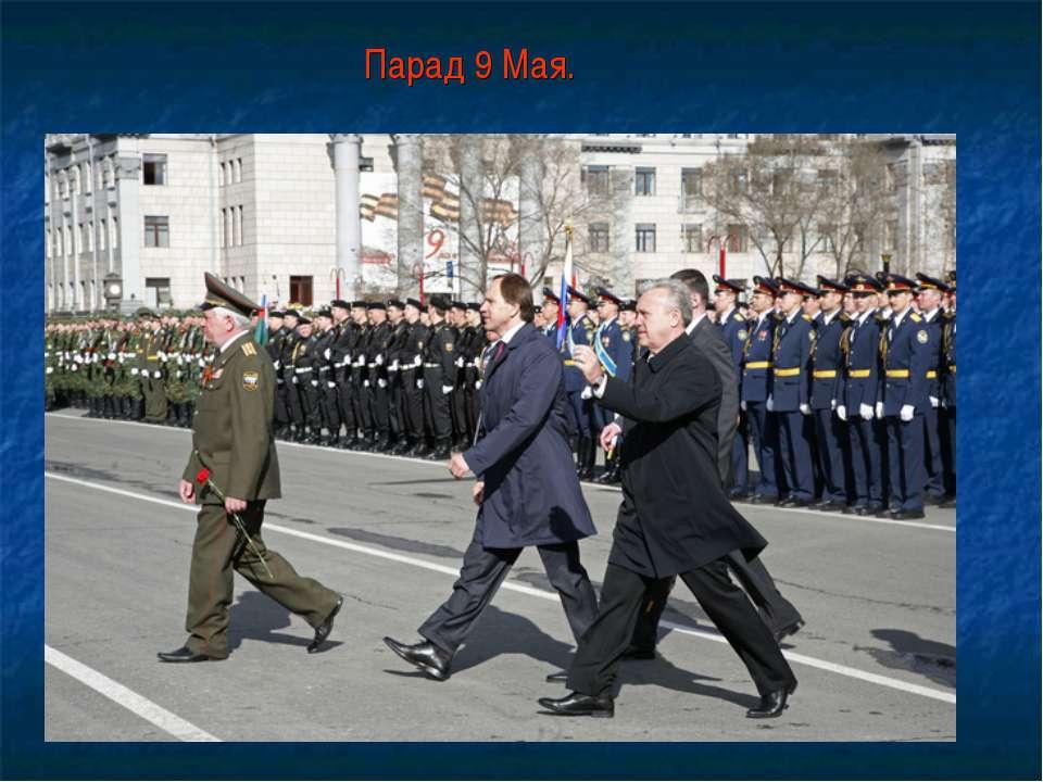 Парад 9 Мая.
