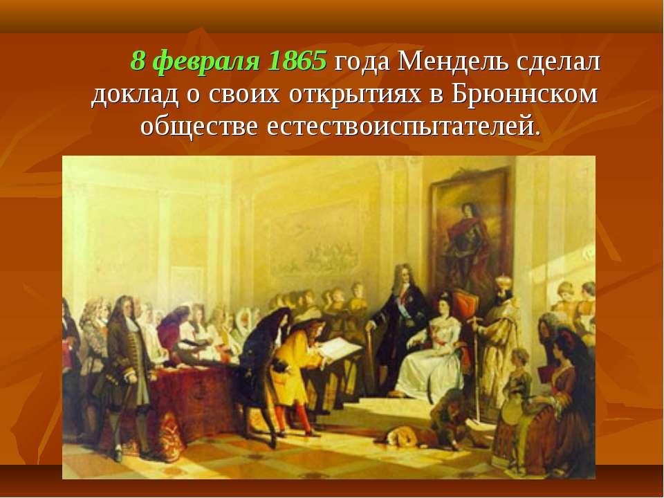 8 февраля 1865 года Мендель сделал доклад о своих открытиях в Брюннском общес...