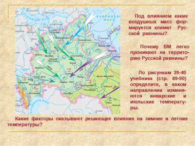 Под влиянием каких воздушных масс фор-мируется климат Рус-ской равнины? Почем...