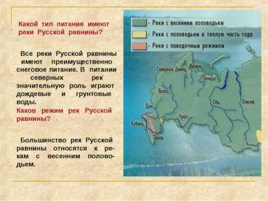 Какой тип питания имеют реки Русской равнины? Все реки Русской равнины имеют ...