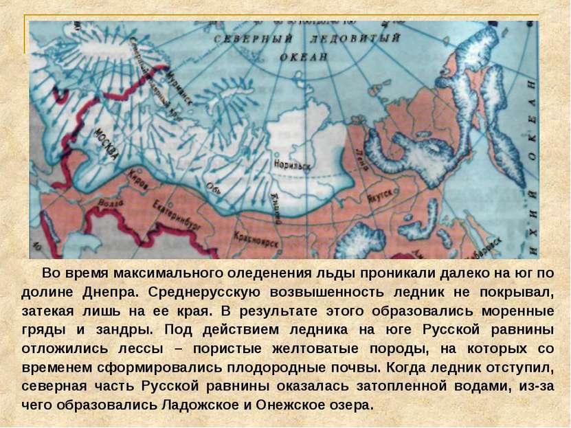 Во время максимального оледенения льды проникали далеко на юг по долине Днепр...