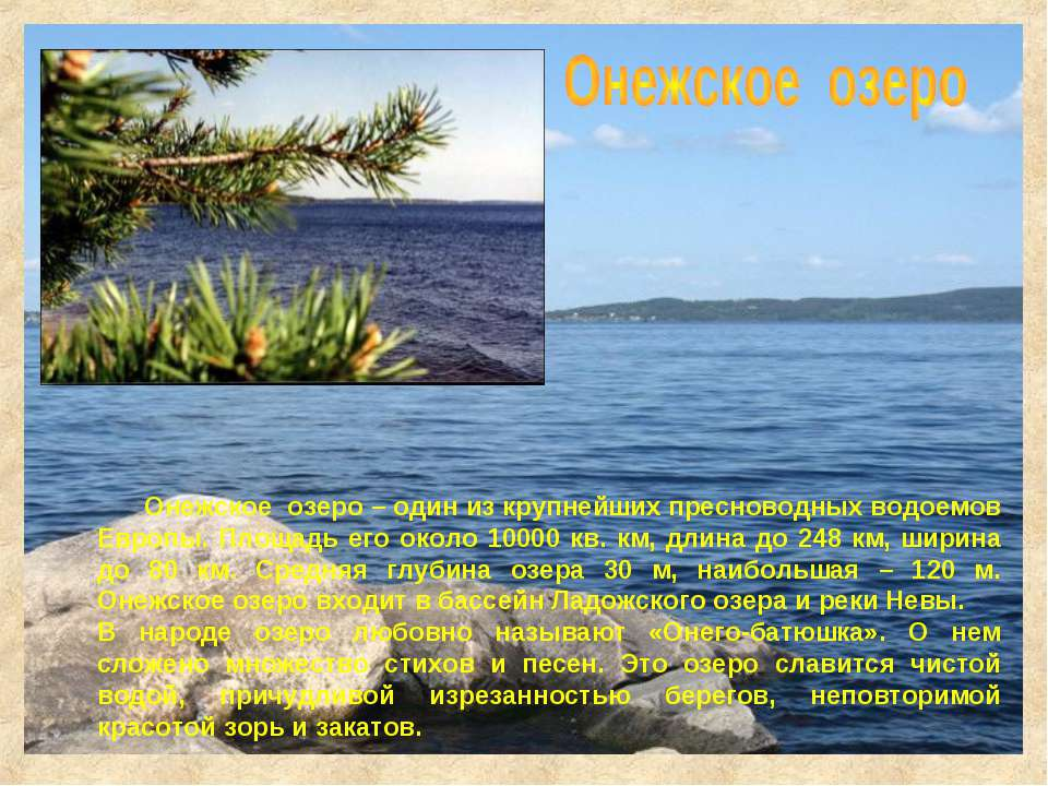 Онежское озеро – один из крупнейших пресноводных водоемов Европы. Площадь его...