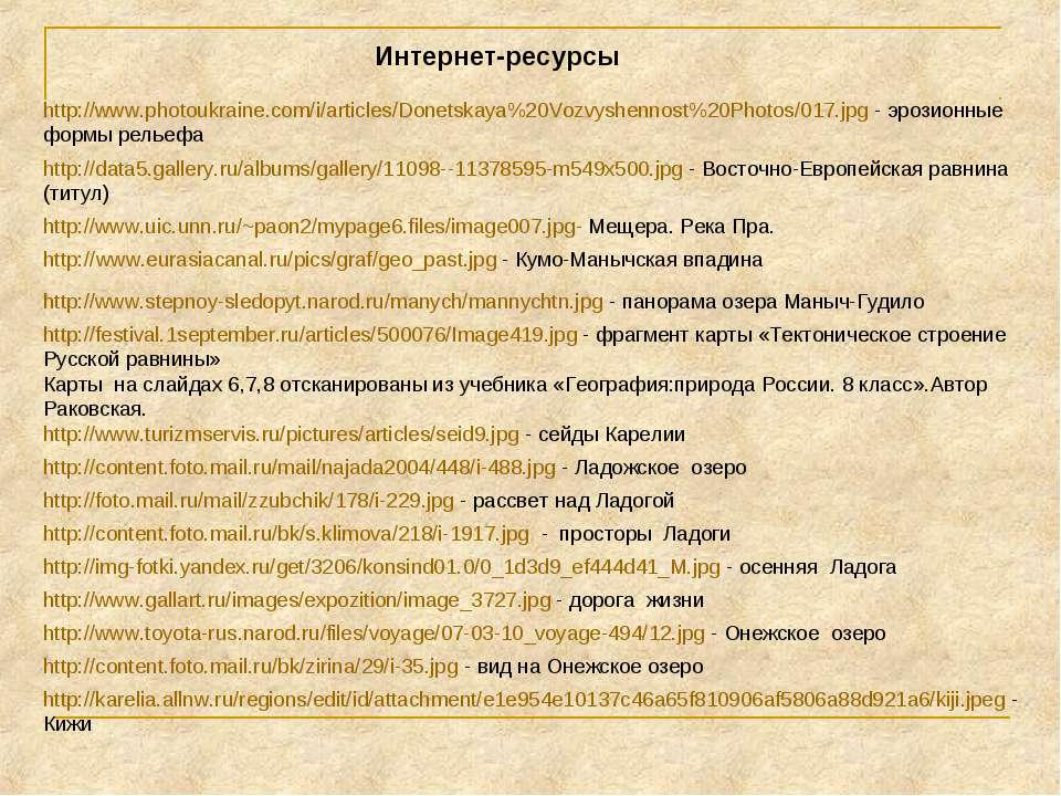 http://www.uic.unn.ru/~paon2/mypage6.files/image007.jpg- Мещера. Река Пра. ht...