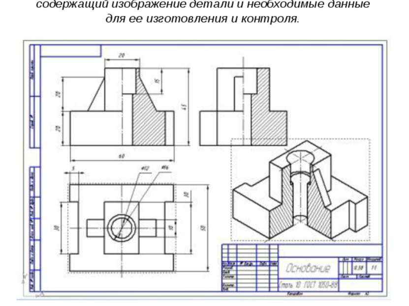Чертёж — это графический документ, содержащий изображение детали и необходимы...