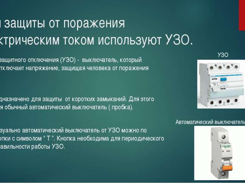 Для защиты от поражения электрическим током используют УЗО. Устройство защитн...