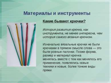 Материалы и инструменты Какие бывают крючки? История развития крючка, как инс...