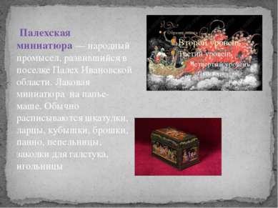 Палехская миниатюра— народный промысел, развившийся в поселке Палех Ивановск...