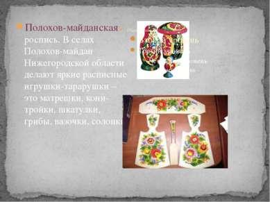 Полохов-майданская роспись. В селах Полохов-майдан Нижегородской области дела...