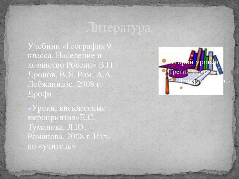 Литература. Учебник «География 9 класса. Население и хозяйство России» В.П Др...
