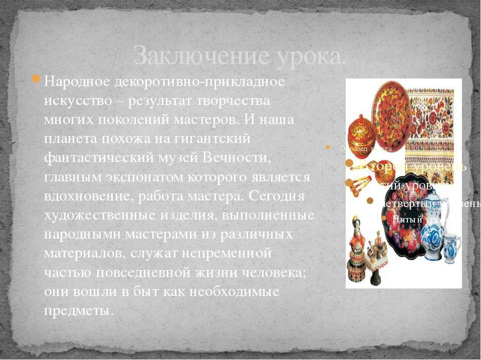 Заключение урока. Народное декоротивно-прикладное искусство – результат творч...