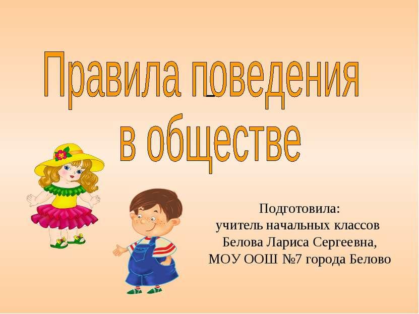 Подготовила: учитель начальных классов Белова Лариса Сергеевна, МОУ ООШ №7 го...