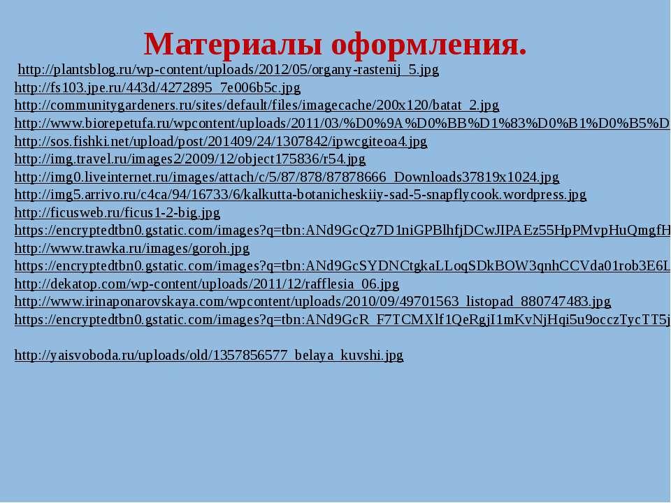 Материалы оформления. http://plantsblog.ru/wp-content/uploads/2012/05/organy-...