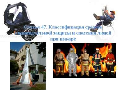 Статья 47. Классификация средств индивидуальной защиты и спасения людей при п...