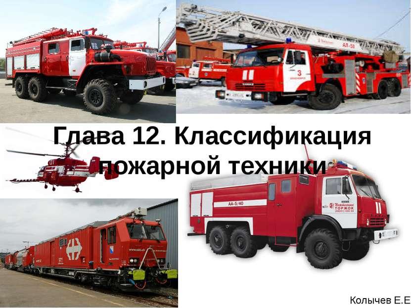 Глава 12. Классификация пожарной техники Колычев Е.Е