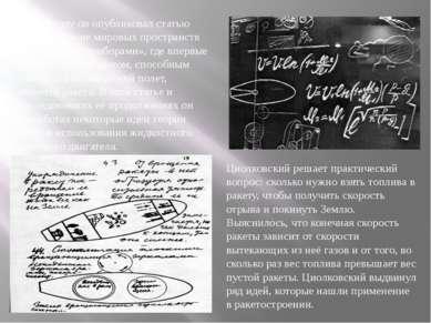 В 1903 году он опубликовал статью «Исследование мировых пространств реактивны...