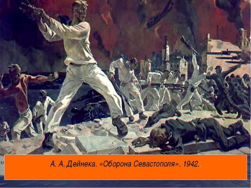 Немецкое наступление летом 1942 г. К весне 1942 г. перевес сил по-прежнему бы...