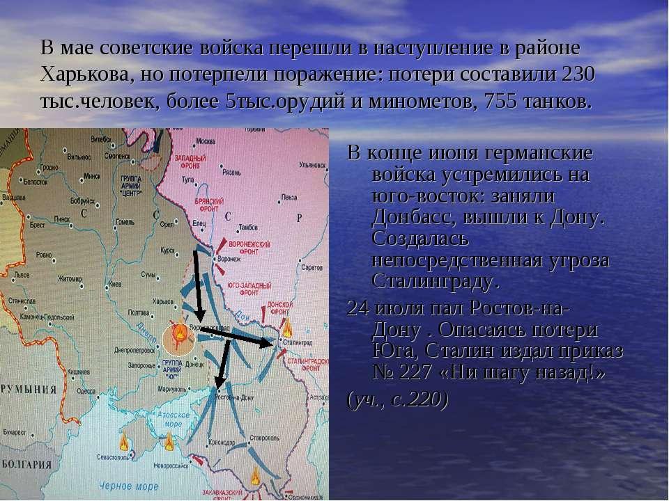 В мае советские войска перешли в наступление в районе Харькова, но потерпели ...