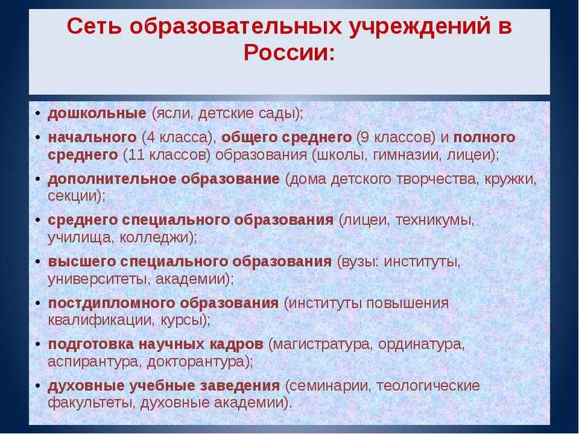 Сеть образовательных учреждений в России: дошкольные (ясли, детские сады); на...