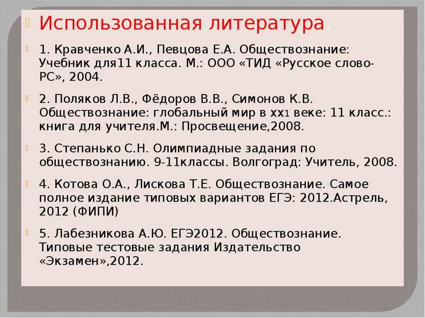 Использованная литература. 1. Кравченко А.И., Певцова Е.А. Обществознание: Уч...