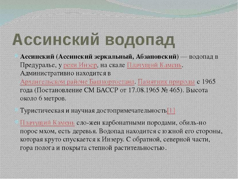 Ассинский водопад Ассинский (Ассинский зеркальный, Абзановский)— водопад в П...