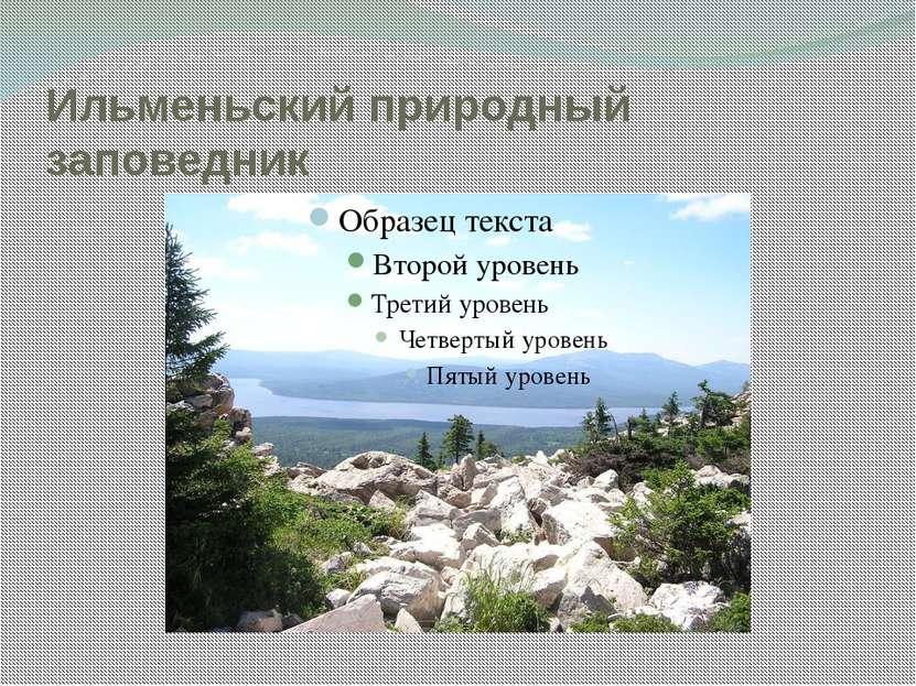 Ильменьский природный заповедник