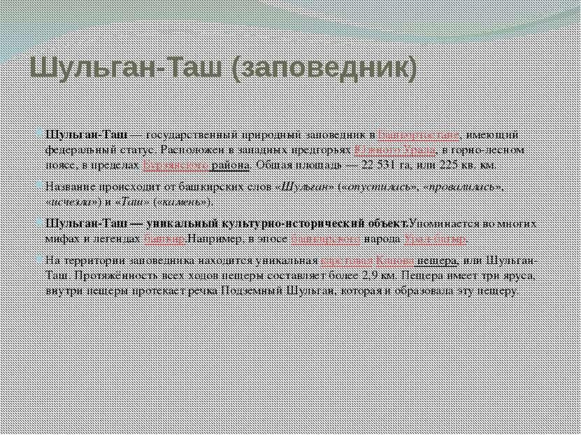 Шульган-Таш (заповедник) Шульган-Таш— государственный природный заповедник в...