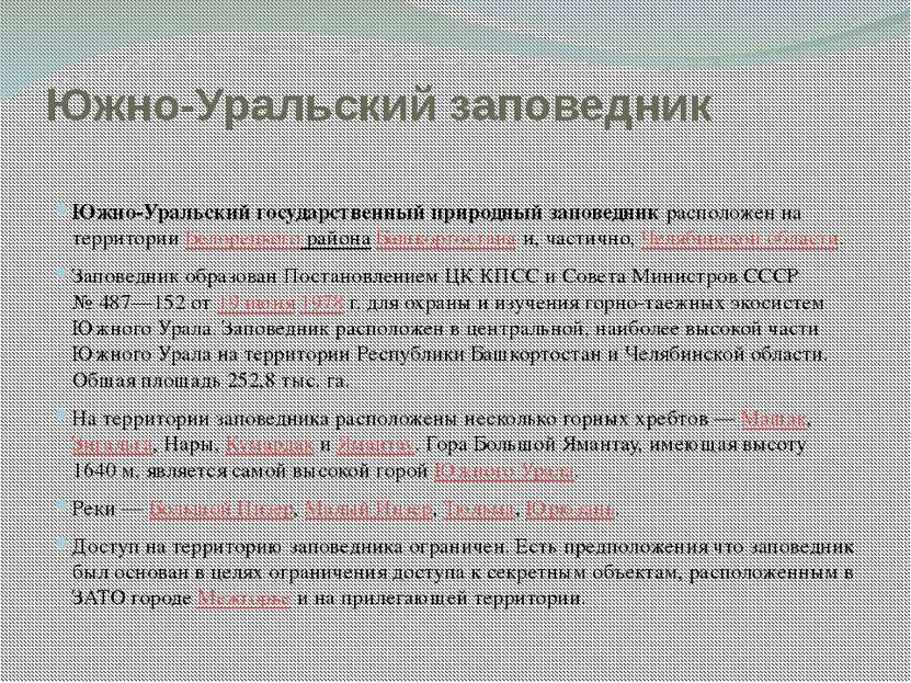 Южно-Уральский заповедник Южно-Уральский государственный природный заповедник...