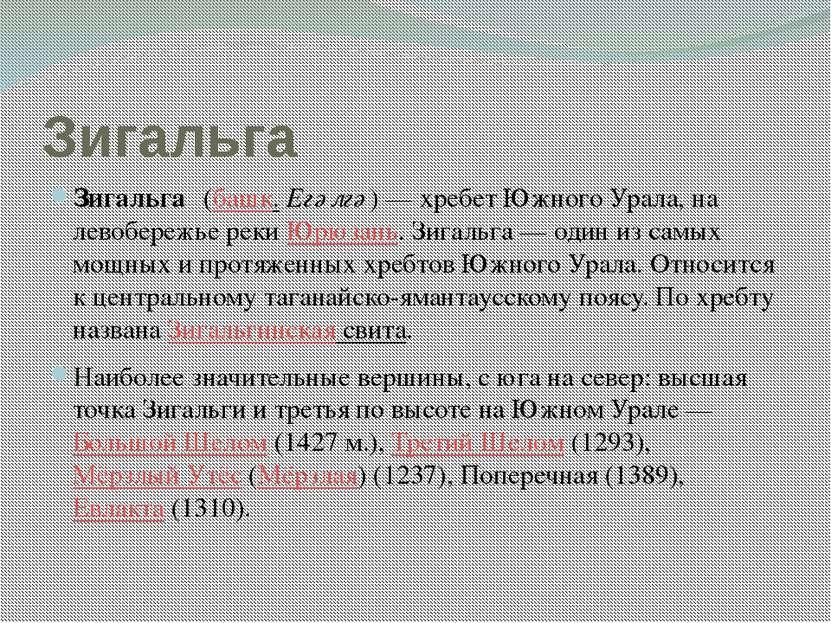 Зигальга Зигальга (башк. Егәлгә)— хребет Южного Урала, на левобережье реки Ю...
