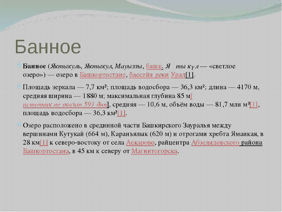 Банное Банное (Яктыкуль, Яктыкул, Мауыззы, башк. Яҡты күл— «светлое озеро»)...