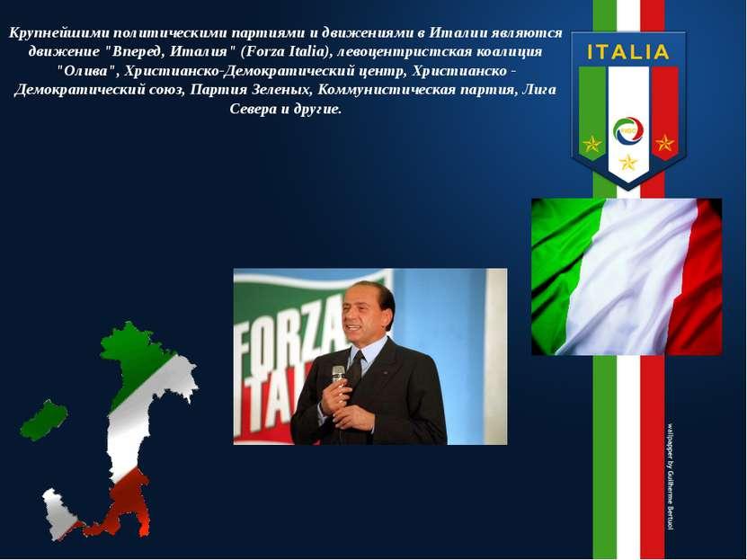 """Крупнейшими политическими партиями и движениями в Италии являются движение """"В..."""