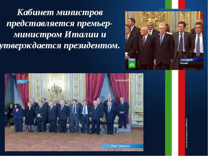 Кабинет министров представляется премьер-министром Италии и утверждается през...