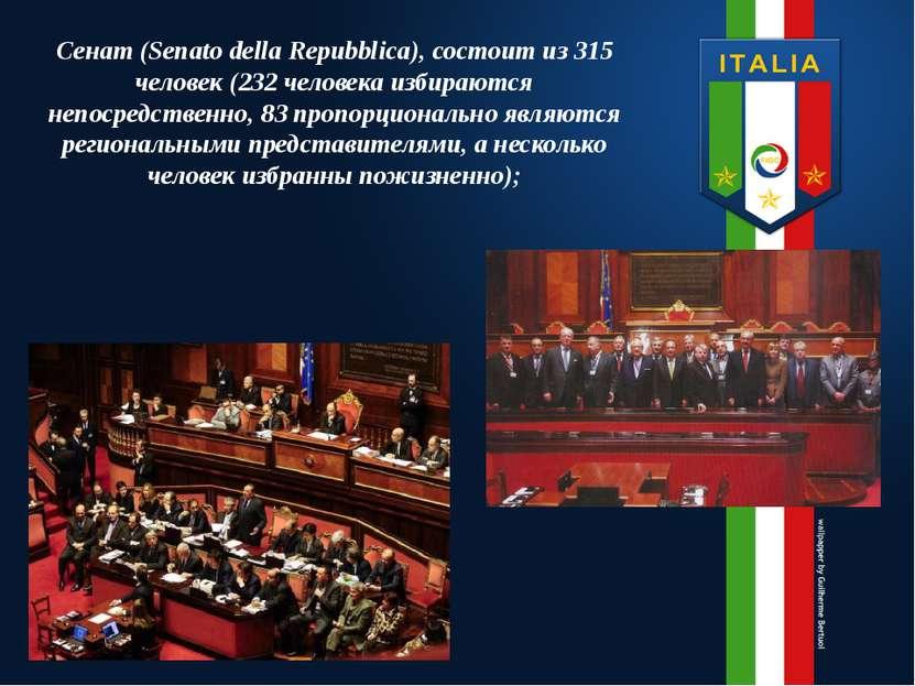 Сенат (Senato della Repubblica), состоит из 315 человек (232 человека избираю...