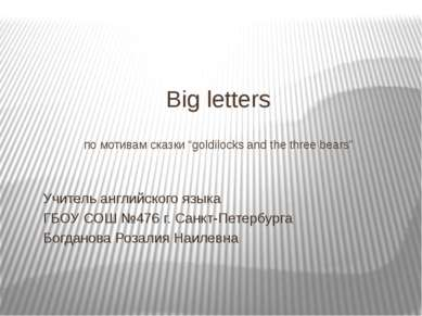 "Big letters по мотивам сказки ""goldilocks and the three bears"" Учитель англий..."